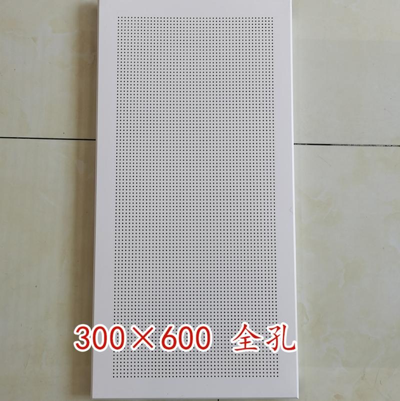 300×600 全孔工程铝天花板