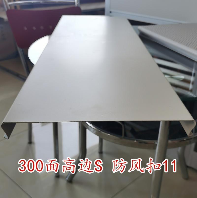 300面高边S 防风扣11工程铝天花板