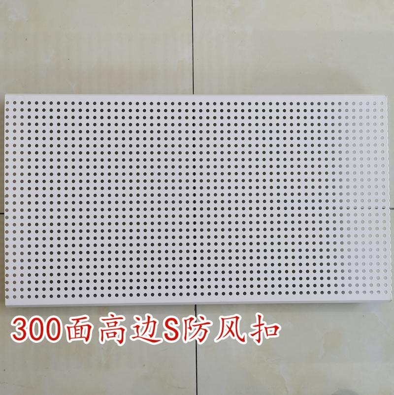 300面高边S防风扣工程铝天花板