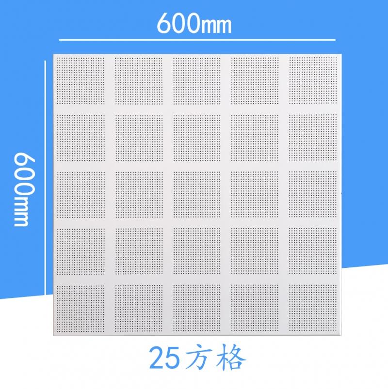 河北25方格600×600工程铝天花板