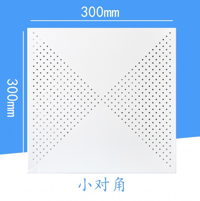 300×300 小对角工程铝天花板