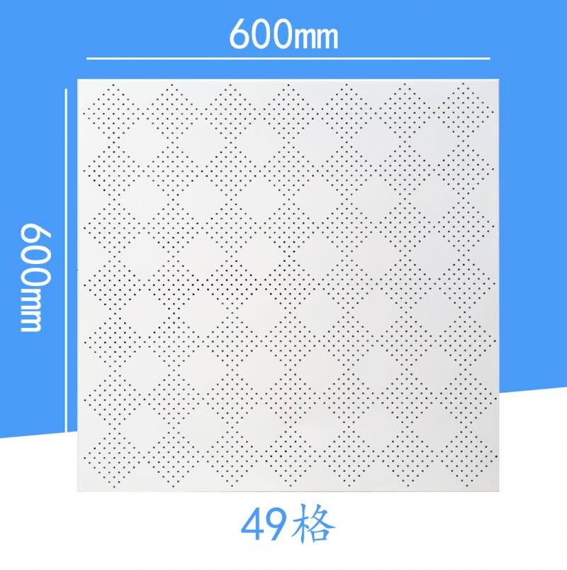 600×600 49格工程铝天花板
