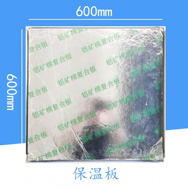 600×600 保温板工程铝天花板