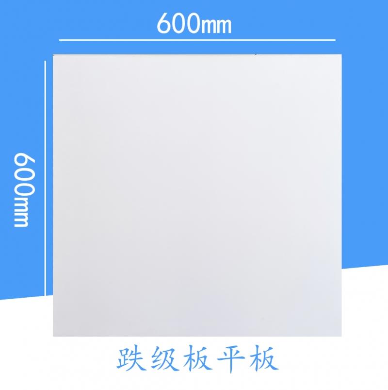 600×600 跌级板平板工程铝天花板
