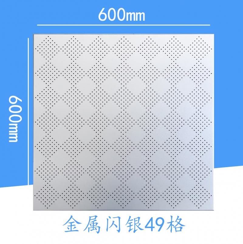 金属闪银49格600×600工程铝天花板