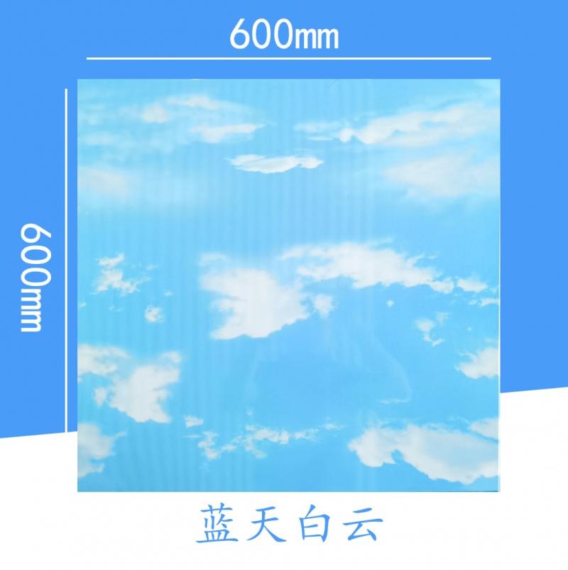 河北蓝天白云工程铝天花板