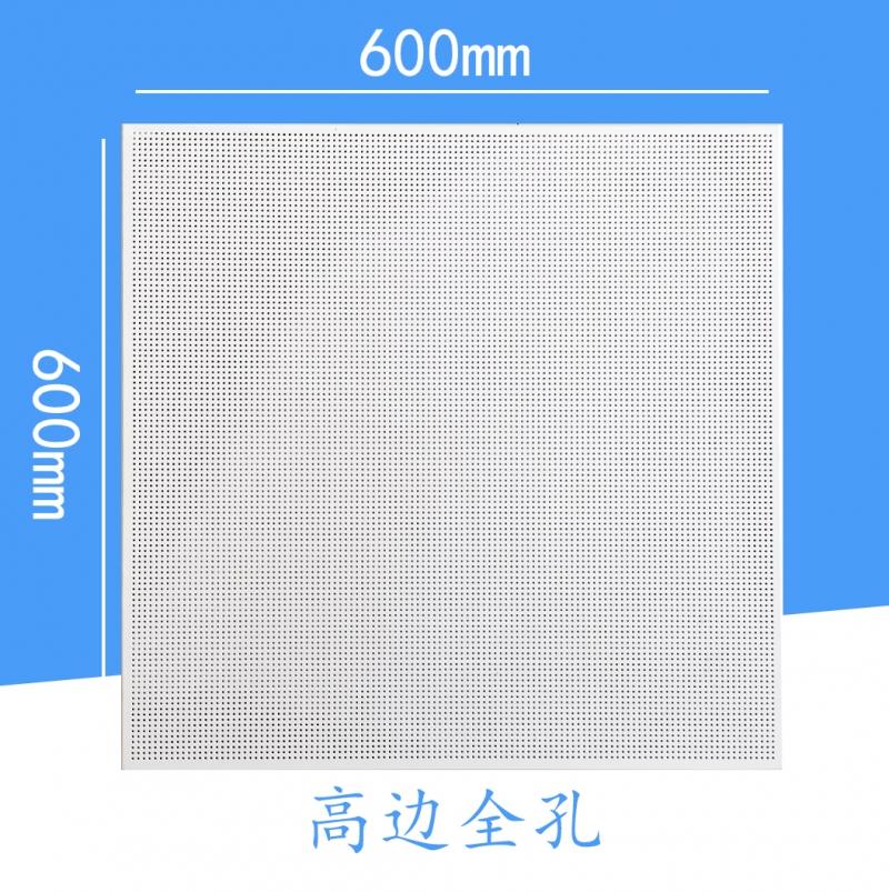 600x600高边全孔工程铝天花板