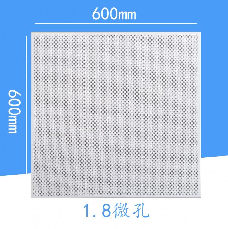 河北600×600 1.8微孔工程铝天花板