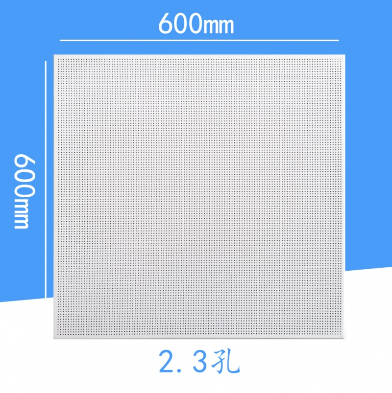 600×600 2.3孔工程铝天花板
