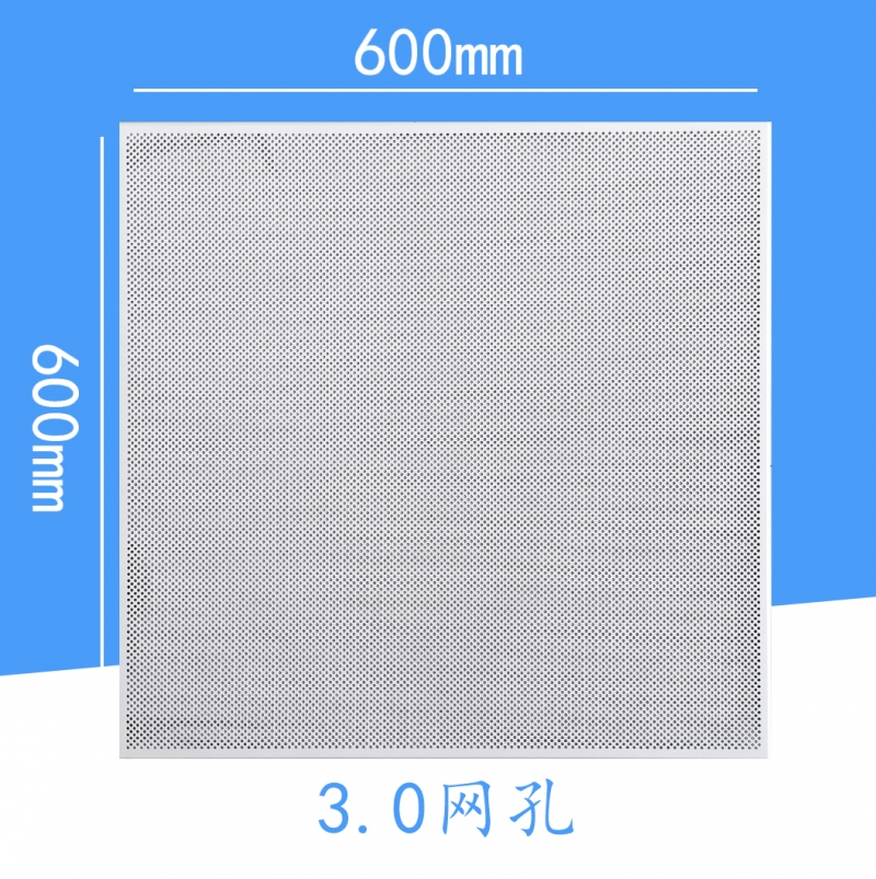 600×600 3.0网孔工程铝天花板