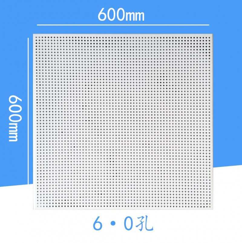 600×600 6·0孔工程铝天花板